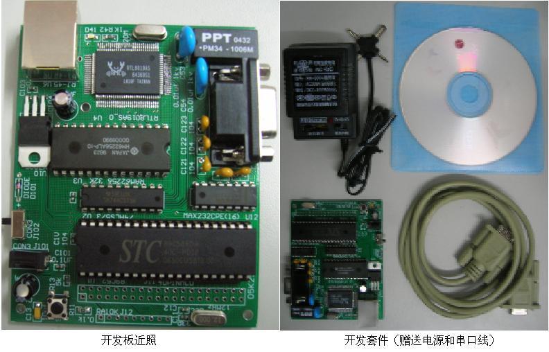 单片机开发板使用说明书